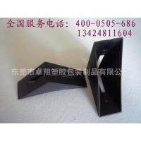 东莞厂家直销直角塑料护角包角、木业专用护角