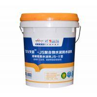 安吉防水涂料生产厂家供天信牌 JS聚合物水泥防水涂料 柔韧性防水涂料JS-II型 液体:粉体=1:2