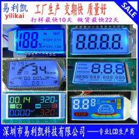 LCD液晶屏工厂,定制段码屏,显示屏生产厂家,易利凯lcd液晶屏开模