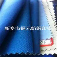 福元供应CVC低甲醛阻燃特种防护面料
