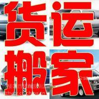 常州到芜湖整车运输 回程车物流 货运信息部 调车公司电话
