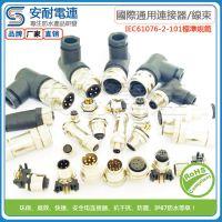 安耐电连供应RG-IS2708M-4P工业以太网交换机插头|插座|连接器|轨道交通交换机