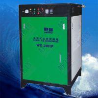 供应静霸涡旋式空气压缩机WX-20HP中型空压机