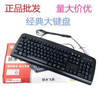 正品双飞燕KB-8有线游戏键盘防水笔记本台式机电脑键盘网吧办公