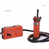 F21-2D/2S工业遥控器,禹鼎遥控器,起重机遥控器,工业无线电遥控器