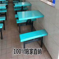 天河区餐厅餐桌椅批发 白云区优质连体餐桌椅价格 6人玻璃钢餐桌椅厂家直销