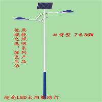 双臂型7米35W恩能太阳能路灯-广西邦辰科技恩能光伏照明系列