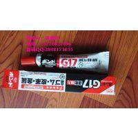 日本进口G17 170ml皮革速干强力胶 皮革粘合剂 皮革胶水
