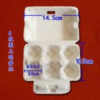 6枚白色纸浆蛋托 鸡蛋包装盒 纸蛋托 厂家直供6-30枚装鸡蛋托鸭蛋托 防腐防震防破碎