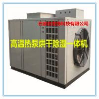 石家庄厂家供应宏涛佛香高温热泵烘干设备15P不锈钢定制佛香烘干机第三代新技术