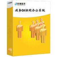 宇博政府协同OA管理系统建设内容有那些?