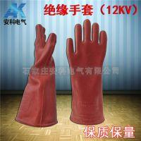 安科高压绝缘手套 电工专用绝缘手套