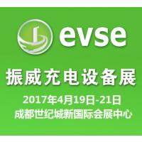 2017第八届成都国际充电站(桩)技术设备展览会(EVSE2017)