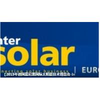 2015年非洲(南非)国际太阳能展览会
