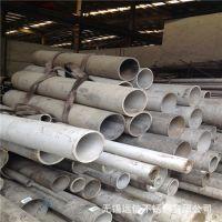 宝钢316L不锈钢管 316L无缝管 不锈钢工业管价格 耐腐蚀不锈钢管