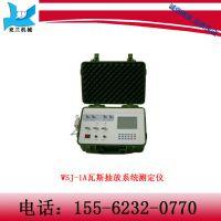 济宁兖兰专业生产WSJ-1A 瓦斯抽放系统测定仪