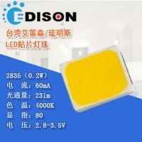 台湾艾笛森琉明斯贴片led灯珠2835 0.2W晶元芯片4000k