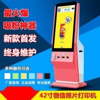 厂家直销42寸微信照片打印机微信增粉广告机容大彩晶微信广告机