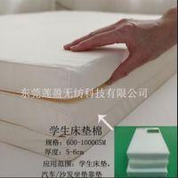 莲盈 厂家按需定制3-6cm的硬质棉简易学生床垫