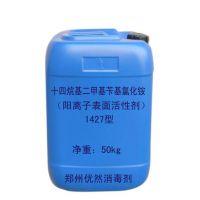 十四烷基二甲基苄基氯化铵价格,杀菌剂1427,米他氯铵价格