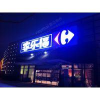 家乐福连锁超市户外led外露发光字工程案例