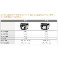 ZEBRA斑马ZT410 ZT420条码打印机ZT400系列www.jinbochuang.com