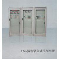 水电厂排水系统PSK排水泵自动控制装置