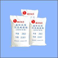 超细改性沉淀硫酸钡涂料专用 高白度超细沉淀硫酸钡 barium sulphate