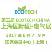 2017第三届 ECOTECH CHINA 上海国际固·废气展