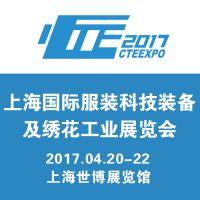 2017上海国际服装科技装备暨绣花工业展览会
