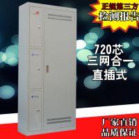 720芯三网合一光纤配线柜576芯ODF光纤机柜光缆交接箱满配
