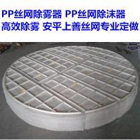 安平县上善化工过滤除雾器按规格定制厂家特卖