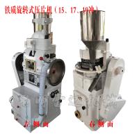 旋转式压片机,铁质旋转式压片机,铁质压片机价格