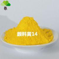 色浆用黄颜料  颜料黄14中黄|83金黄|81柠檬黄 高透明耐迁移色粉