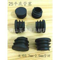 塑料脚盖 25圆平底管塞 直销塑料脚盖 可开模具订制颜色尺寸