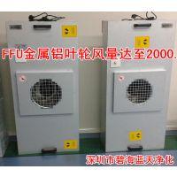 深圳净化 百级FFU风机过滤机组 洁净工作台无尘车间净化工程