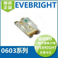 BL-HB336D-AV-TRB 0603佰鸿蓝光SMD 代理佰鸿 可提供佰鸿代理证