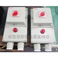BDZ52-63/3防爆断路器供应商BDZ52-63/3防爆空气开关断路器