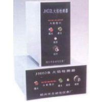 思普特 火焰检测器 (立着) 型号:JH02B/JH02L-1