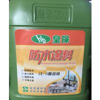 皇保防水、JS聚合物