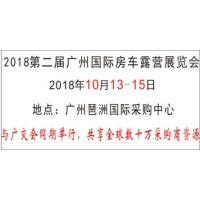 2018第二届广州国际房车露营展览会
