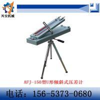 济宁兴安专业生产 AFJ-150型U形倾斜式压差计 倾斜式压差计