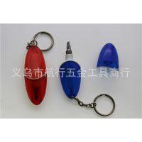 二合一迷你小贝壳螺丝刀 旋具钥匙圈挂件 新款促销礼品工具