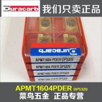 正品 韩国特固克 杜龙卡浦 APMT1604PDER DP5320 铣刀片 数控刀片