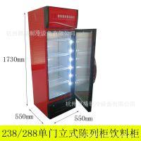 238L冷藏柜保鲜柜展示冰柜冰箱商用单门立式冷饮啤酒饮料展示柜