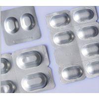 华耀直销冷铝 药品包装用冷冲铝复合膜 高端铝铝包装