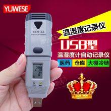 SSN-22温湿度记录仪