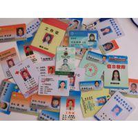 人像卡制作、厂家直供、进口油墨、品质保证