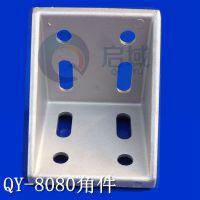 启域厂家工业铝型材配件8080加厚角件机架铝型材连接件上海
