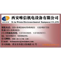 西安唯信机电设备有限公司
